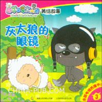 喜羊羊与灰太狼美绘故事.3:灰太狼的眼镜
