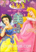 《小公主》美的故事