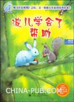 小北极兔:波儿学会了帮助(全彩注音版)