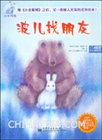小北极兔:波儿找朋友(全彩注音版)