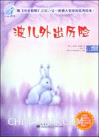 小北极兔:波儿外出历险(全彩注音版)