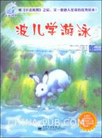 小北极兔:波儿学游泳(全彩注音版)