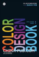 (特价书)色彩设计手册