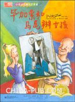 毕加索和马尾辫女孩