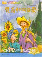 梵高和向日葵