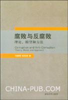 腐败与反腐败理论、模型和方法