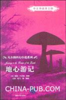 地心游记(中文导读英文版)