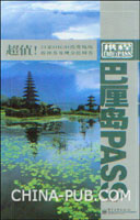 (特价书)巴厘岛PASS