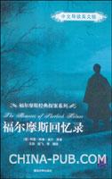 福尔摩斯回忆录(中文导读英语版)