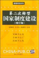 第二次转型:国家制度建设(增订版)