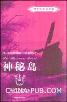 神秘岛(中文导读英语版)(上下册)