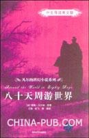 八十天周游世界(中文导读英语版)