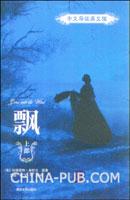 飘(中文导读英语版)(上下册)