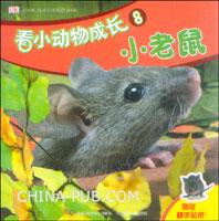 看小动物成长8--小老鼠