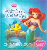 海蓝宝石与人鱼国宝藏