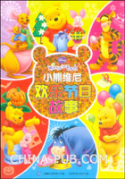小熊维尼欢乐节日故事