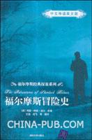 福尔摩斯冒险史(中文导读英语版)