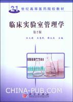 临床实验室管理学(第2版)