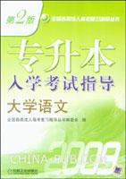 2009专升本入学考试指导.大学语文(第2版)