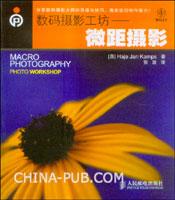 (特价书)数码摄影工坊--微距摄影