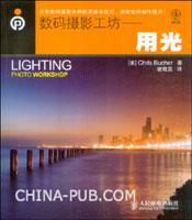 (特价书)数码摄影工坊--用光