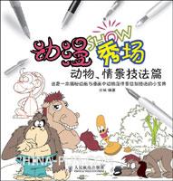 (特价书)动漫秀场:动物、情景技法篇