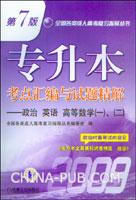 2009专升本考点汇编与试题精解--政治 英语 高等数学(一)、(二)(第7版)