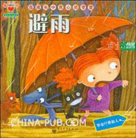 爱与心灵成长学习绘本.避雨(全彩)