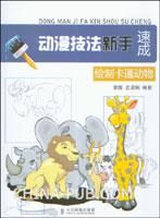 动漫技法新手速成.绘制卡通动物
