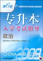 2009专升本入学考试指导.政治(第6版)