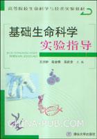 基础生命科学实验指导