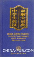 中学生英汉双解大词典