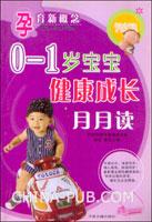 0-1岁宝宝健康成长月月读