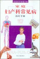 [特价书]家庭妇产科常见病治疗手册