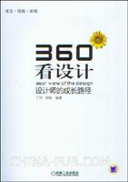 360・看设计:设计师的成长路径