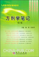方剂学笔记(第2版)