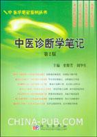 中医诊断学笔记(第2版)
