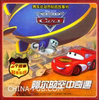 赛车总动员贴纸故事书:阿尔的空中奇遇