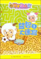羊羊运动会益智大迷宫1