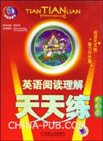 英语阅读理解天天练(七年级同步)