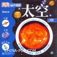 小眼睛大发现.我的第一套小百科:太空