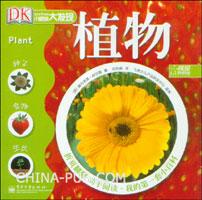 小眼睛大发现.我的第一套小百科:植物