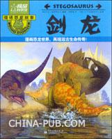 漫话恐龙故事:剑龙