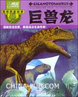 漫话恐龙故事:巨兽龙