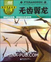 漫话恐龙故事:无齿翼龙
