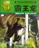 漫话恐龙故事:霸王龙