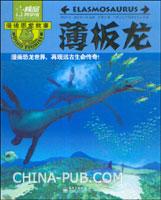 漫话恐龙故事:薄板龙