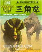 漫话恐龙故事:三角龙