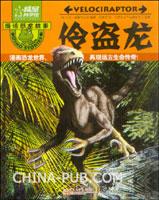 漫话恐龙故事:伶盗龙