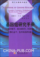 基因组研究手册:基因组学、蛋白质组学、代谢组学、生物信息学、伦理和法律问题